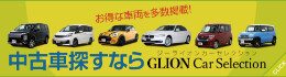 Glion Car Sellection